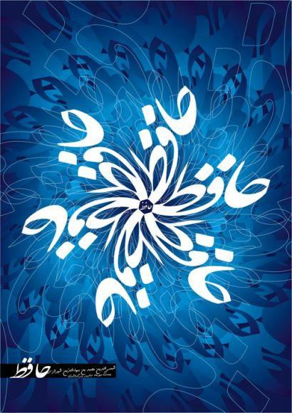 زادروز حافظ
