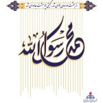 محمد رسول خدا