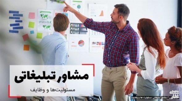 مشاور تبلیغات مسئولیت ها و وظایف مشاور تبلیغات