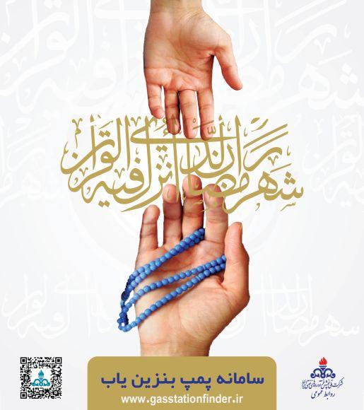 رمضان _ شرکت نفت