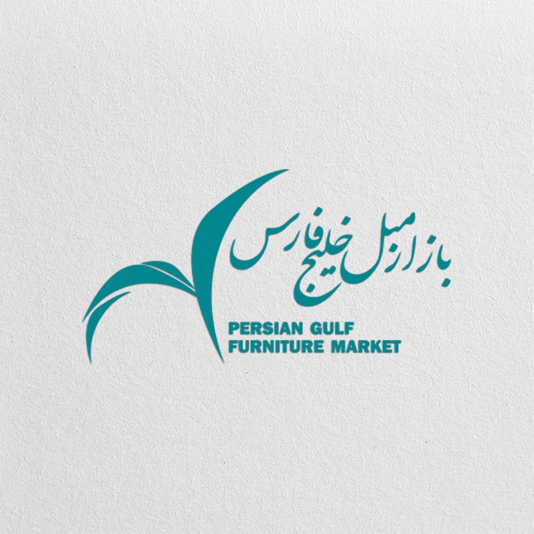 طراحی لوگو بازار مبل خلیج فارس
