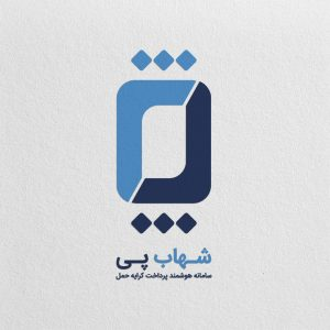 طراحی لوگو شهاب پی