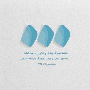 طراحی لوگو ماهنامه فرهنگی هنری سه نقطه