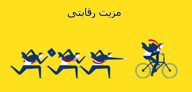 مزیت رقابتی در کمپین تبلیغاتی / محمد غفاری