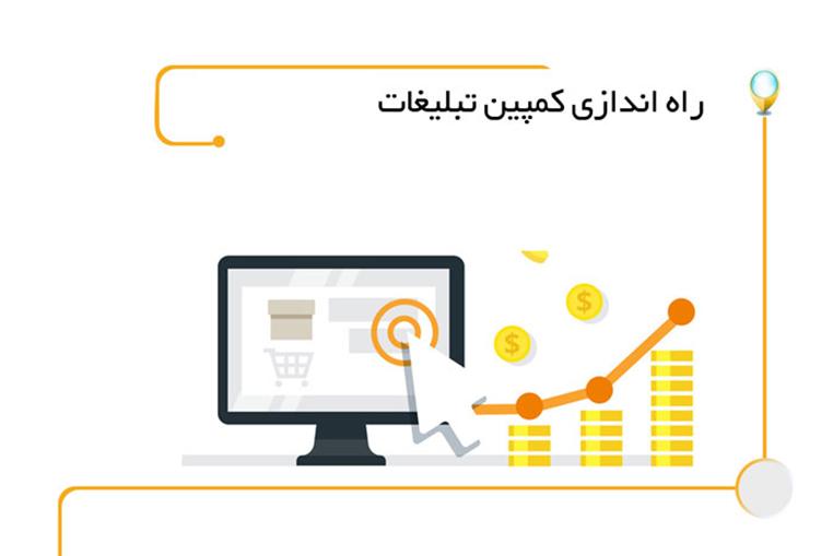 هزینه کمپین تبلیغاتی / محمد غفاری