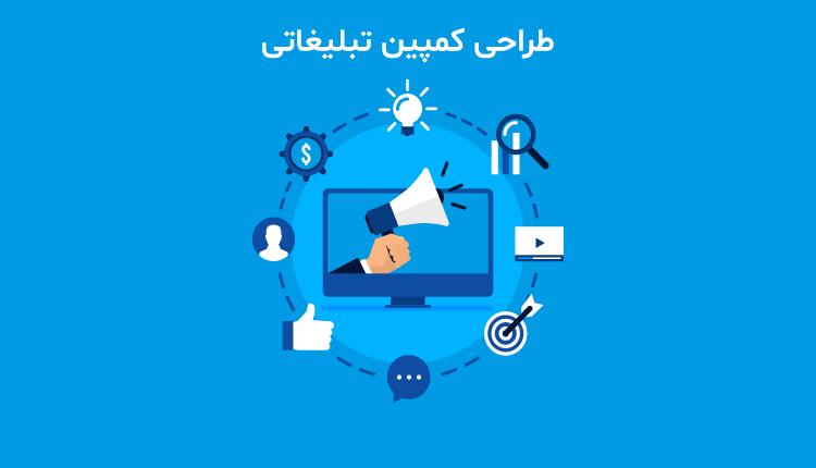 کمپین تبلیغاتی / محمد غفاری